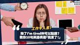 好攰啊!除了I'm tired,仲可以點講?10句英文表達「我累了」(附實用例句) | Zephyr Yeung-職場英語教室