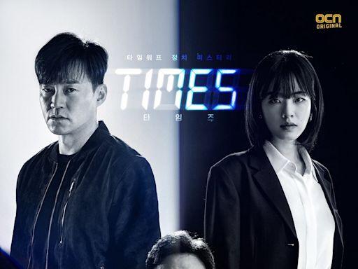 2021「OCN驚悚推理韓劇」推薦,《Voice4》確定6月回歸,《黑洞》首集就開挖眼球