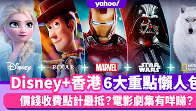 Disney+香港懶人包教學!月費價錢收費、電影劇集有咩睇6大訂閱重點