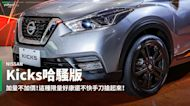 【新車速報】2021 Nissan Kicks哈騷版限量上市!加量不漲價的誠意小休旅!