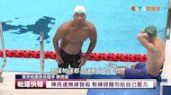 【影音】帕運首戰震撼教育 泳士陳亮達當作繳學費