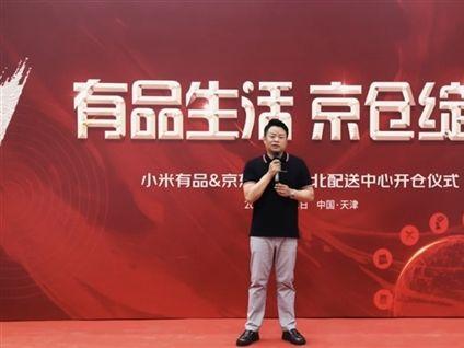 京東物流(02618.HK)夥小米(01810.HK)電商「有品」建設華北倉配中心