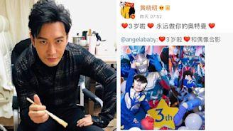 兒子過生日慢半拍祝賀 黃曉明楊穎夫妻關係再遭疑