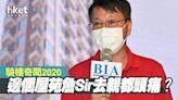 【驗樓奇聞2020】新盤整潔度較往年差 詹Sir:呢個盤去親都好頭痛 - 香港經濟日報 - 地產站 - 地產新聞 - 人物/專題