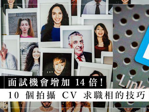 選對照片面試機會增加 14 倍!10 個 CV 求職相、LinkedIn 大頭照拍照要點,令 First Impression 好感度大增! | HARPER'S BAZAAR HK