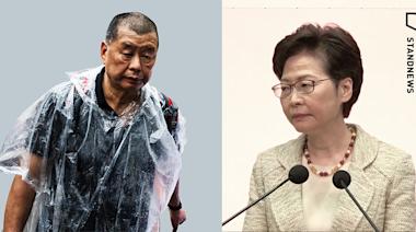 【凍黎智英資產】林鄭:要保障 14 億人民安全 更可鞏固香港國際金融中心地位 | 立場報道 | 立場新聞
