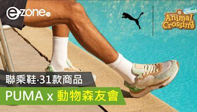 【宅玩意】PUMA x 動物森友會 聯乘鞋‧31款商品 - ezone.hk - 遊戲動漫 - 動漫玩具
