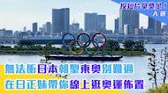 無法衝日本朝聖東奧別難過 在日正妹帶你線上逛奧運佈置