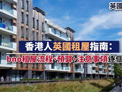 英國移民 香港人英國租屋指南:bno租屋流程、預算、注意事項逐個睇