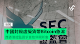中國封殺虛擬貨幣Bitcoin急瀉 應香港證監要求富途停開新倉