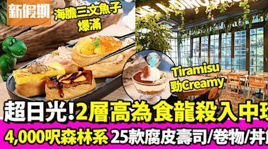 「為食龍」搬址中環 開設2層高4,000呎日光餐廳 招牌壽皮壽司系列+全新卷物/丼飯/甜品小食|區區搵食 | 飲食 | 新假期