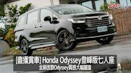 [直播賞車]全新改款Honda Odyssey質感大幅躍進!