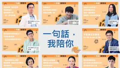一句話 我陪你!台灣每15人有1人憂鬱 過半憂友曾想輕生