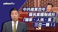中共建黨百年國民黨體制成形 唐湘龍:國家、人民、黨三位一體!