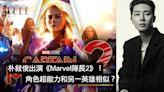 朴敘俊加盟《Marvel隊長2》!他飾演的韓裔超級英雄超能力竟然和另一英雄一樣! | ELLE HK