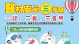 選購合格醫療器材 中市食安處提醒消費者可比對證號