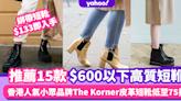 短靴推薦|秋冬必買15對$600以下平價高質短靴 人氣小眾品牌The Korner低至75折
