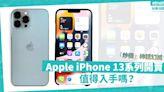 Apple iPhone 13系列正式開賣!「炒機」神話幻滅?值得入手嗎? | 徐帥-手機情報站