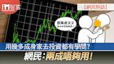 【網民熱話】用幾多成身家去投資都有學問? 網民:兩成唔夠用! - 香港經濟日報 - 即時新聞頻道 - iMoney智富 - 理財智慧