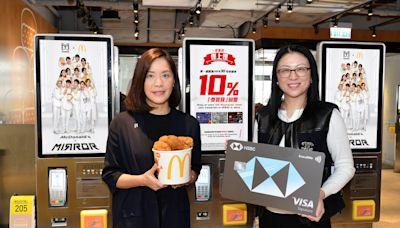 滙豐信用卡夥麥當勞推出買一送一套餐優惠