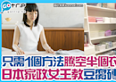 日本家政女王教「豆腐磚摺衫法」|衣物收納只需一個方法|衣櫃行李可空出一半! | 生活 | GOtrip.hk