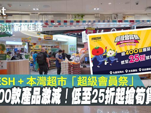 【超市情報】FRESH + 本灣超市「超級會員祭」 逾400款產品激減!低至25折起搶筍貨! - 香港經濟日報 - 地產站 - 地產新聞 - 商場活動
