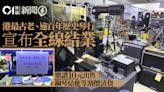 光榮結業 港最古老、逾百年歷史琴行宣布全線結業 琴書10元出售大清貨