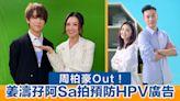周柏豪Out!姜濤孖阿Sa拍預防HPV廣告