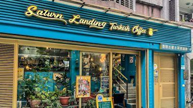 台北大安,登陸土星土耳其咖啡 來場偽出國之旅~享受異國文化風情,體驗不同美食及氛圍吧!(附菜單)
