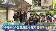快新聞/黃鴻升公益義賣 現場湧入逾600粉絲