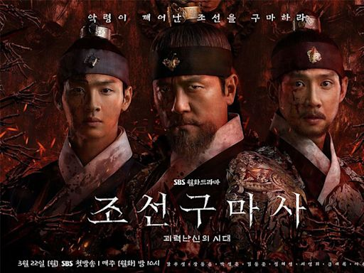 只播兩集就喊卡!斥資320億韓元的「朝鮮驅魔師」為何超短命? | 陳慶德 | 遠見雜誌