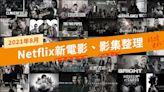 8月Netflix台灣133部上架電影、影集整理:魔物獵人公會傳奇、獵魔士狼之惡夢 - Cool3c