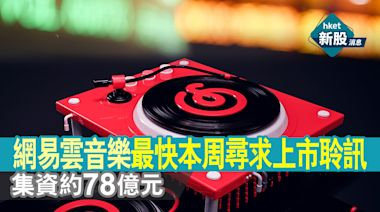 【新股IPO】網易雲音樂最快本周尋求上市聆訊 集資約78億元 - 香港經濟日報 - 即時新聞頻道 - 即市財經 - 新股IPO