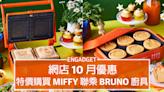 網店 10 月優惠,特價入手 Miffy 聯乘 Bruno 廚具