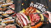 歡慶微解封 中秋烤肉大潤發豪華海陸食材驚艷開售