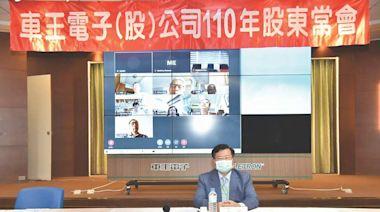 車王電中港廠 明年Q1投產 - B6 上市櫃4/期貨 - 20210727 - 工商時報