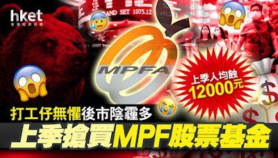 【MPF】打工仔上季搶買MPF股票基金 無懼後市陰霾多 - 香港經濟日報 - 即時新聞頻道 - 即市財經 - Hot Talk