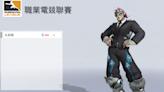 《鬥陣特攻》「外星人」札莉雅超霸氣!OWL MVP冠軍造型登場