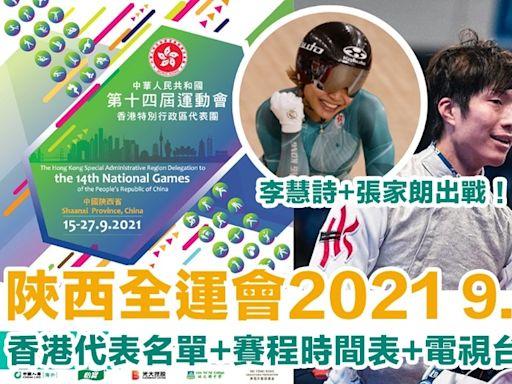 【全運會2021】9.15開幕!香港代表名單+賽程時間表+電視台直播轉播時間一覽! | HolidaySmart 假期日常