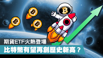 【虛擬貨幣】首隻比特幣期貨ETF火熱登場 比特幣有望再創歷史新高? - 香港經濟日報 - 理財 - 博客