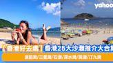 【沙灘好去處】香港25大沙灘推介合集 人氣/隱世/打卡/親子/水清沙幼 |附連結 (持續更新)