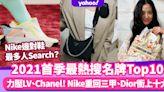 Lyst大熱名牌排名Nike重回Top3!力壓Dior、LV!GO FlyEase懶人鞋、爭議度極高「撒旦鞋」搜尋度飆升