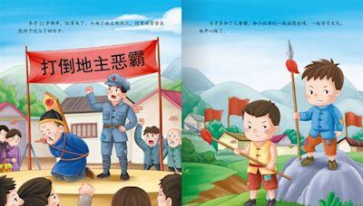 驚!中國這童書竟教小孩「殺人放火」