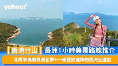 【香港行山】長洲1小時美景路線推介 北眺亭鳥瞰長洲全景+一級歷史建築物長洲玉虛宮