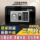 【守護者保險箱】小型電子保險箱  保險箱 保險櫃 三門栓 安全 防盜 20GB3