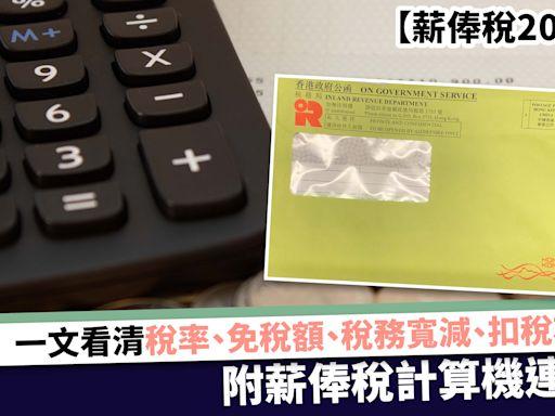 【薪俸稅2021】一文看清稅率、免稅額、稅務寬減、扣稅項目 附薪俸稅計算機連結