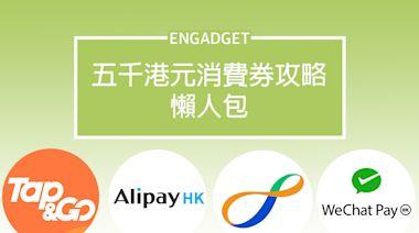 五千港元消費券攻略,一文齊備不同預算、主題、使用方式