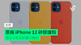 原廠 iPhone 12 矽膠護殼 添加 3 款全新夏日顏色 - 香港 unwire.hk