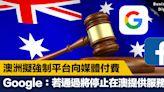【新聞有價】澳洲擬強制平台向媒體付費,Google:若通過將停止在澳提供服務