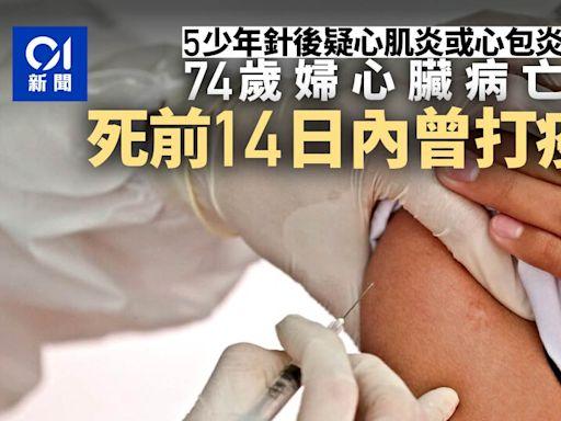 疫苗接種 74歲老婦離世前14日曾接種疫苗 5青少年針後心肌炎
